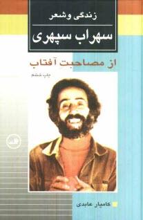 www.payane.ir - از مصاحبت آفتاب: زندگي و شعر سهراب سپهري به همراه كتابشناسي كامل سپهري