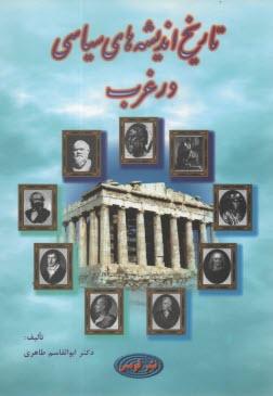www.payane.ir - تاريخ انديشههاي سياسي در غرب