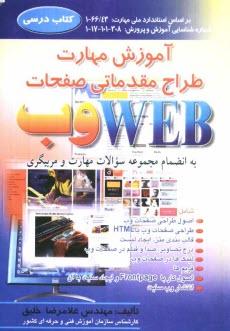 www.payane.ir - آموزش مهارت طراح مقدمات صفحات WEB: بر اساس استاندارد ملي مهارت: 66/43 - 1 شماره شناسايي آموزش و پرورش: 308 -