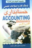 www.payane.ir - فرهنگ لغات و اصطلاحات تخصصي حسابداري: شامل اصطلاحات جديد، لغات تخصصي، واژههاي اختصاري