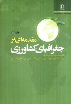 www.payane.ir - مقدمهاي بر جغرافياي كشاورزي