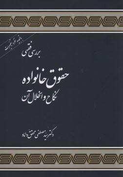 www.payane.ir - بررسي فقهي حقوق خانواده: نكاح و انحلال آن