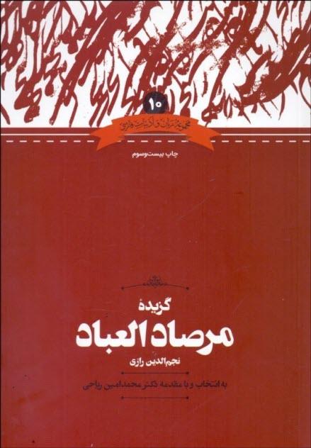 www.payane.ir - گزيده مرصاد العباد