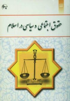 www.payane.ir - حقوق اجتماعي و سياسي در اسلام
