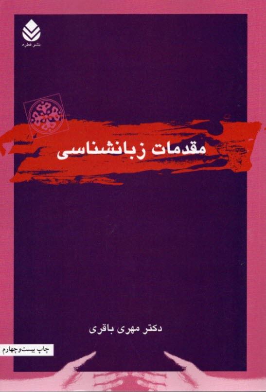 www.payane.ir - مقدمات زبانشناسي
