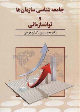 www.payane.ir - جامعهشناسي سازمانها و توانسازماني