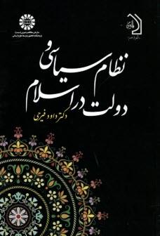www.payane.ir - نظام سياسي و دولت در اسلام