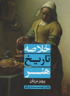 www.payane.ir - خلاصه تاريخ هنر: با تجديدنظر و سه بخش الحاقي