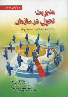 www.payane.ir - مديريت تحول در سازمان