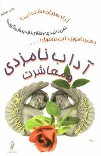 www.payane.ir - آداب نامزدي و معاشرت