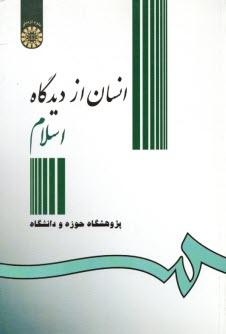 www.payane.ir - انسان از ديدگاه اسلام