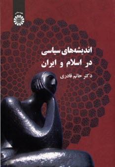 www.payane.ir - انديشههاي سياسي در اسلام و ايران