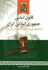 www.payane.ir - قانون اساسي جمهوري اسلامي ايران به انضمام اصلاحات و تغييرات قانون اساسي در سال 1368