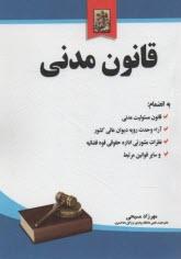 www.payane.ir - قانون مدني با اصطلاحات و الحاقات بهانضمام قانون مسئوليت مدني