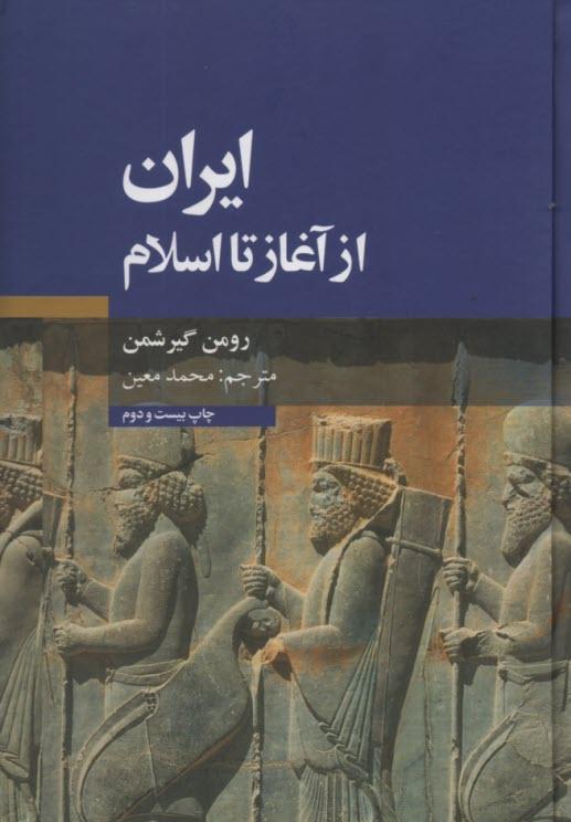 www.payane.ir - ايران از آغاز تا اسلام