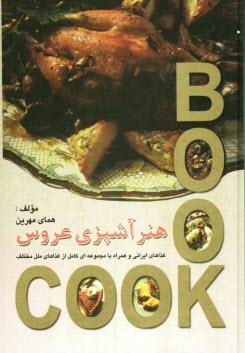 www.payane.ir - هنر آشپزي عروس