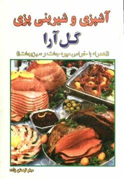 www.payane.ir - آشپزي و شيرينيپزي گلآرا