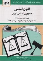 www.payane.ir - قانون اساسي جمهوري اسلامي ايران: قانون اساسي مصوب 1358، اصلاحات و تغييرات و تتميم قانون اساسي مصوب 1368
