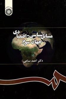 www.payane.ir - مسائل سياسي - اقتصادي جهان سوم