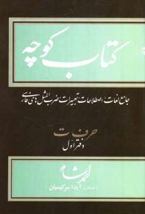 www.payane.ir - كتاب كوچه: جامع لغات، اصطلاحات، تعبيرات، ضربالمثلهاي فارسي: حرف ت دفتر اول
