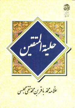 www.payane.ir - حليهالمتقين: در آداب و سنن اسلامي و اخلاق و دستورهاي شرع مطهر نبوي (ص)