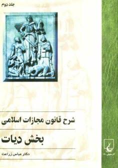 www.payane.ir - شرح قانون مجازات اسلامي: بخش ديات