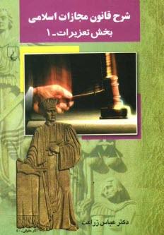 www.payane.ir - شرح قانون مجازات اسلامي: بخش تعزيرات- 1