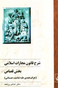 www.payane.ir - شرح قانون مجازات اسلامي: بخش قصاص (جرائم عمدي عليه تماميت جسماني)