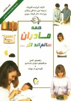 www.payane.ir - همه مادران سالماند اگر ...