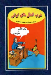 www.payane.ir - ضربالمثلهاي ايراني