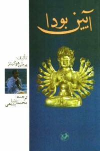 www.payane.ir - آيين بودا