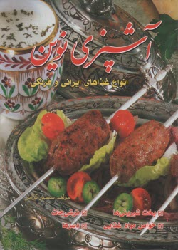 www.payane.ir - آشپزي و شيرينيپزي نوين
