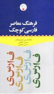 www.payane.ir - فرهنگ معاصر فارسي كوچك