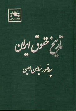www.payane.ir - تاريخ حقوق ايران