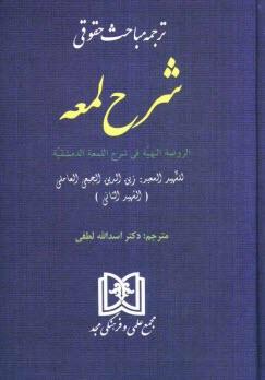 www.payane.ir - ترجمه مباحث حقوقي شرح لمعه