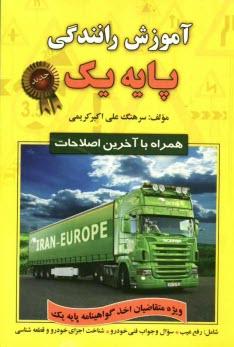 www.payane.ir - آموزش رانندگي پايه يك