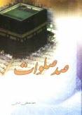 www.payane.ir - دعاي صد صلوات