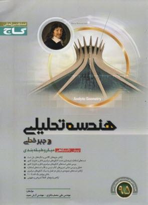 www.payane.ir - هندسه تحليلي و جبر خطي