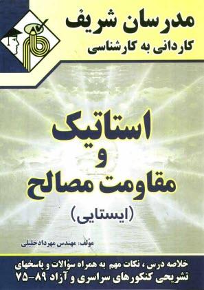 www.payane.ir - استاتيك و مقاومت مصالح