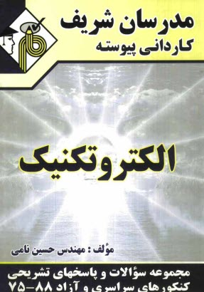 www.payane.ir - الكتروتكنيك