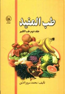 www.payane.ir - طب المفيد (جلد دوم طبالكبير)