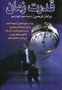 www.payane.ir - قدرت زمان: يك دستورالعمل آزموده شده براي آن كه كار بيشتري را در زمان كمتر از آنچه تا كنون تصورش را مي كرديد انجام دهيد