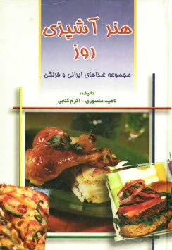 www.payane.ir - هنر آشپزي روز: مجموعه غذاهاي ايراني و فرنگي