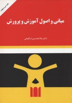 www.payane.ir - مباني و اصول آموزش و پرورش