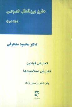 www.payane.ir - حقوق بينالملل خصوصي: تعارض قوانين