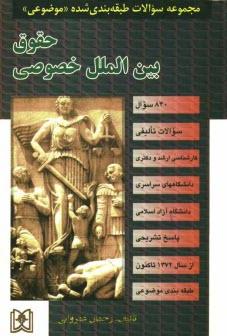 www.payane.ir - مجموعه سوالات طبقهبندي شده (موضوعي) حقوق بينالملل خصوصي (840 سوال) شامل: سوالات تاليفي آزمونهاي كارشناسي ارشد سراسري و دانشگاه آزاد اسلامي
