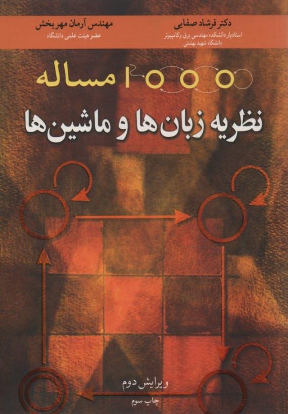 www.payane.ir - 1000 مساله نظريه زبانها و ماشينها