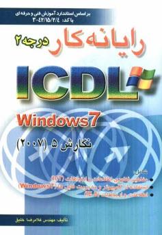 www.payane.ir - رايانهكار درجه 2 ICDL تحت windows 7 نگارش 5 برابر با استاندارد سطح يك بنياد ICDL...
