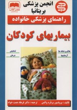 www.payane.ir - بيماريهاي كودكان