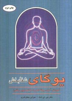 www.payane.ir - يوگاي شفابخش: با تصاوير رنگي قابل درك بر اساس تعاليم يوگاچاريا